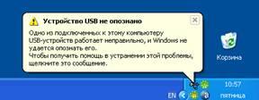 восстановление данных лаборатория DATALABS: не опознанное USB устройство