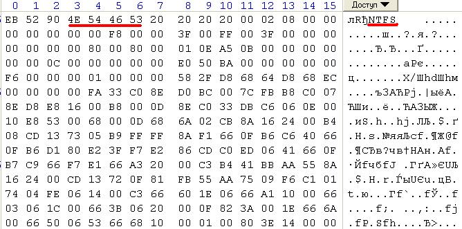DATALABS лаборатория восстановления данных: часть неповрежденного загрузочного сектора файловой системы NTFS