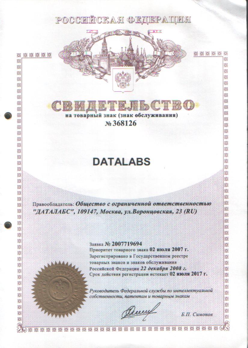 Запатентованный товарный знак DATALABS